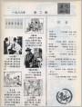 《连环画报》1986年2期