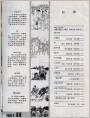 《连环画报》1987年11期