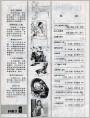 《连环画报》1987年3期