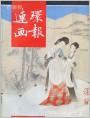 女诗人黄崇嘏(选页)