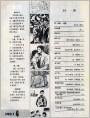 《连环画报》1987年4期目录
