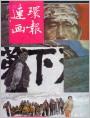 《连环画报》1987年4期封面