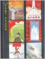 中华腾飞系列宣传画