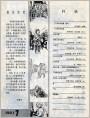 《连环画报》1987年1期目录