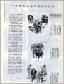 广州美院的连环画创作教学