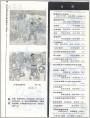 《连环画报》1988年8期