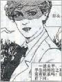 女侦探玛帕尔小姐(上)