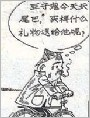 二叔公画传(1)
