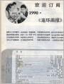 连环画报1989年10期