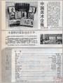 《连环画报》1989年9期